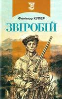 Купер Фенімор Звіробій 966-578-020-4