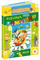 Курмашев Ринат Смачних вам ромашок (російською мовою) 978-966-429-181-8