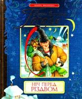 Гоголь Микола Ніч перед Різдвом 978-966-462-549-1