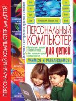 Купрейчик Алексей Владимирович Персональный компьютер для детей 978-966-481-315-7