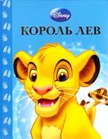 Король Лев. Магічна колекція 978-617-500-307-7