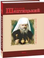 Яна Батій Андрей Шептицький 978-966-03-7409-6