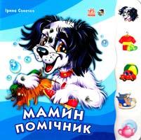 Сонечко Ірина Мамин помічник 978-966-08-3140-7