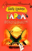 Галина Куликова Гарем покойников 5-17-041765-9, 5-271-15618-4