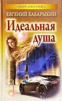 Бабарыкин Евгений Идеальная душа 978-985-549-443-1