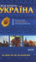Н. Кусайкіна Твоя країна - Україна Енциклопедія українського народознавства 978-966-429-016-3
