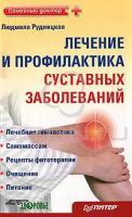 ЛюдмилаРудницкая Лечение и профилактика суставных заболеваний 5-49807-795-5, 978-5-49807-795-6