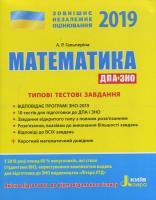 Гальперіна А.Р.  ЗНО 2019. Математика. Типові тестові завдання + короткий математичний довідник 16 стор. 978-966-178-924-0