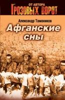 Тамоников Александр Александрович Афганские сны 978-5-699-26498-8