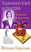 Наталья Борохова Адвокат Казановы 978-5-699-31142-2