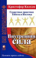 Кристофер Килхэм Внутренняя сила. Секретные практики Тибета и Востока 978-5-91250-294-1