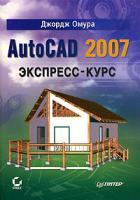 Джордж Омура AutoCAD 2007. Экспресс-курс 978-5-469-01426-3, 0-470-00878-4