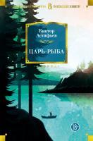 Астафьев Виктор Царь-рыба 978-5-389-14230-5