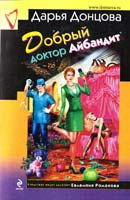 Донцова Дарья Добрый доктор Айбандит 978-5-699-59954-7