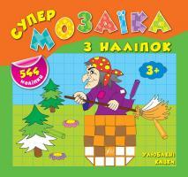 Смирнова Катерина Улюблені казки 978-966-284-191-6