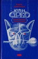 Морозенко Марія Іван Сірко 978-617-679-125-6