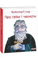Гузар Любомир Про гріхи і чесноти  (великий формат) 978-966-03-8384-5