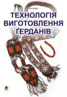 Ботюк Олександр Федорович Технологія виготовлення герданів. 966-692-793-4