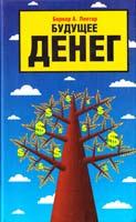 Лиетар Бернар А. Будущее денег: новый путь к богатству, полноценному труду и более мудрому миру 978-5-17-041315-7