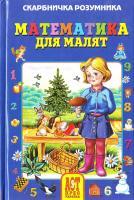 Світлана Ходос, Юрій Ходос, Клим Чурюмов Математика для малят 978-966-487-006-8