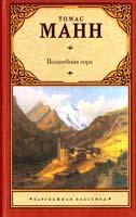 Манн Томас Волшебная гора 978-5-17-073348-4