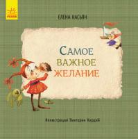 Касьян Олена Книги Елены Касьян. Cамое важное желание 978-617-09-3479-6