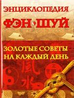 Милаш Мария Энциклопедия Фэн Шуй : золотые советы на каждый день 978-5-17-043328-5