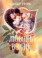 Хизер Грэм Любовь в огне 5-17-014308-7