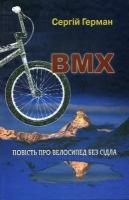 Герман Сергій ВМХ: повість про велосипед без сідла 978-966-441-265-7