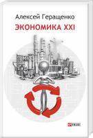 Геращенко Алексей Экономика ХХІ 978-966-03-7292-4