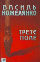 Василь Кожелянко Третє Поле 966-8317-69-6