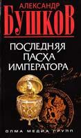 Бушков Александр Последняя Пасха императора 978-5-373-03156-1