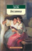 Даль Владимир Беглянка 978-5-389-01046-8