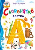 Чумарна Марія Іванівна Словенятко. Абетка 978-966-10-5221-4