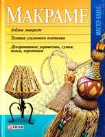 Авт.-сост. М. П. Згурская Макраме 966-03-3551-2