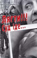 Яворівський Володимир Лягти!!! Суд іде. І Володимир Яворівський 978-966-441-325-8