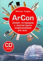 Максим Кидрук ArCon. Дизайн интерьеров и архитектурное моделирование для всех (+ CD-ROM) 978-5-91180-900-3