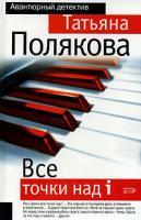 Татьяна Полякова Все точки над i 978-5-699-21320-7