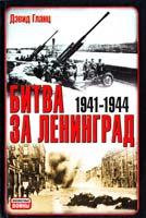 Гланц Дэвид Битва за Ленинград. 1941—1945 978-5-17-053893-5