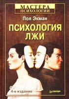 Экман Пол Психология лжи. 4-е изд. 978-5-496-00162-5