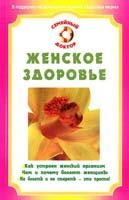Н. А. Данилова, О. В. Ананьева Женское здоровье 978-5-9684-0849-5