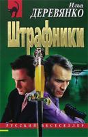 Илья Деревянко Штрафники 978-5-699-21661-1