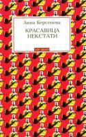Анна Берсенева Красавица некстати 978-5-699-33037-9