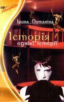 Потаніна Ірина Історія однієї історії 978-966-2938-59-3