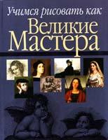 Авт.-сост. Н. В. Бело Учимся рисовать как великие мастера 978-985-16-9633-4