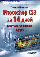 Татьяна Волкова Photoshop CS3 за 14 дней. Интенсивный курс 978-5-91180-638-5