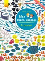Косно Олівія Моя книга природи. В океані 978-617-09-4103-9