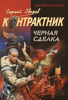 Сергей Зверев Черная сделка 978-5-699-35939-4