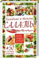 сост. А. Гагарина Холодные и теплые салаты + 50 салатных заправок 978-966-14-8279-0