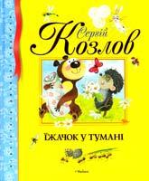 Козлов Сергій Їжачок у тумані 978-617-526-388-4